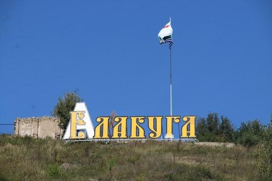 Над причалом в Елабуге установили гигантский арт-объект в виде названия города