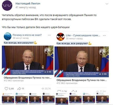 856cde97afdd Боты распространяют в соцсетях обращение Путина с подписью «Как всегда все  разрулил!»