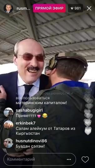 Р кадыров встретился с руководителем уфнс россии по чр м цамаевым
