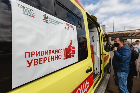 В Татарстане остановилась вакцинация против гриппа – препарат закончился