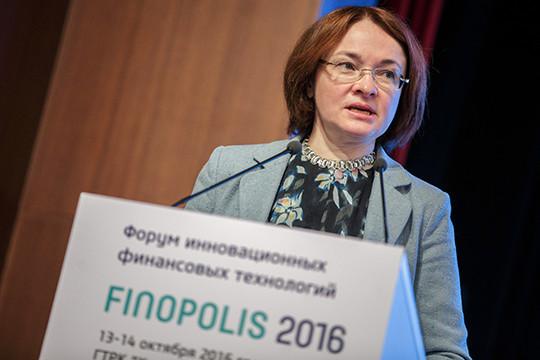 В Российской Федерации наступает трезвое отношение ккриптовалютной индустрии— Эльвира Набиуллина