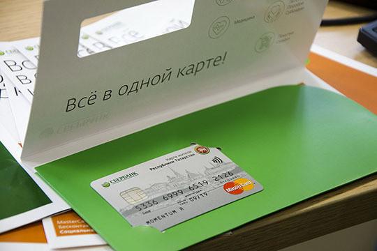 Куда девать банковскую карту если вклад закрыт