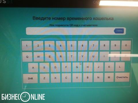 ВКазани появился 1-ый биткоин-автомат