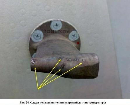 МАК опубликовал отчет о катастрофе SSJ 100 в Шереметьево: комиссия нашла следы от удара молнии