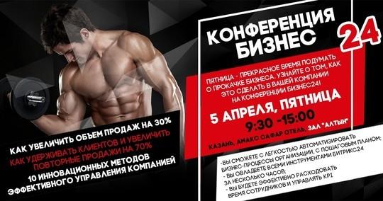 «Горячая» пятница для прокачки бизнеса в Казани