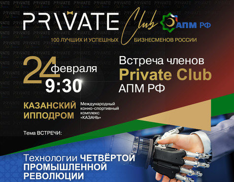 В Казани изучат технологии четвертой промышленной революции