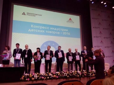 Закончился Всероссийский съезд индустрии детских товаров