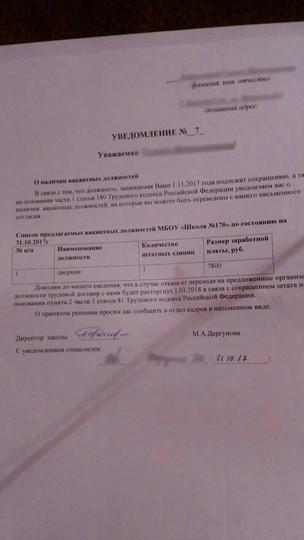 В казанской школе № учителю татарского предложили стать дворником