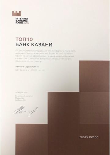 Банк Казани занял шестое место в рейтинге интернет-банков по уровню цифрового офиса