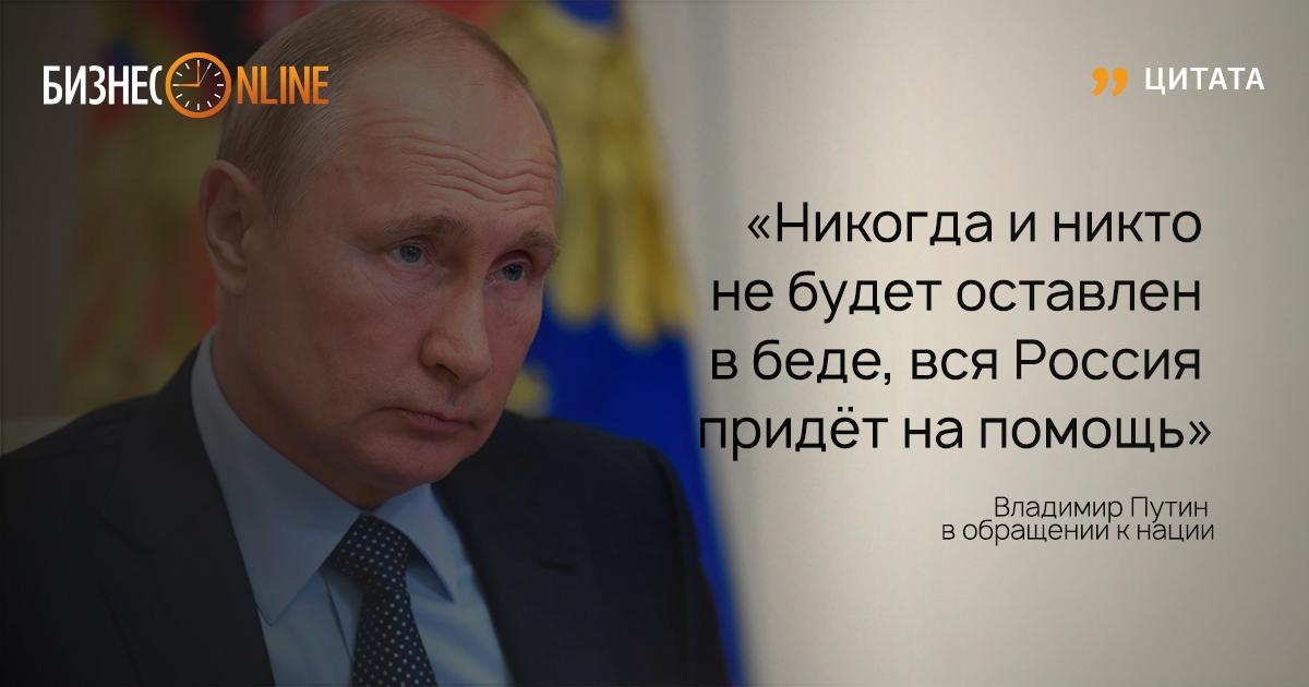 Путин предложил повысить НДФЛ для богачей. Главные тезисы заявления