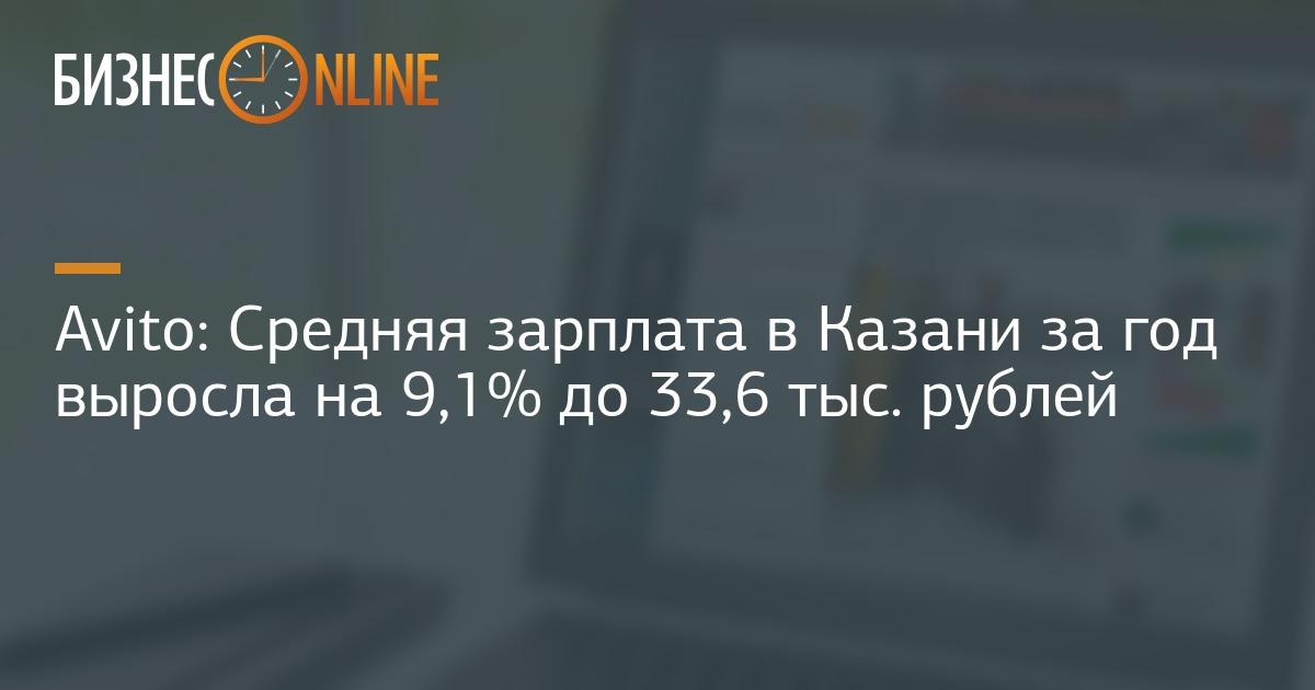 5f21c5943a016 Avito: Средняя зарплата в Казани за год выросла на 9,1% до 33,6 тыс. рублей