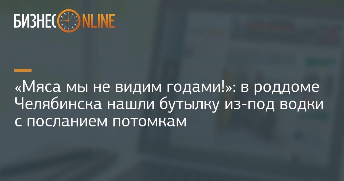50bc0b99291 Мяса мы не видим годами!»  в роддоме Челябинска нашли бутылку из-под ...