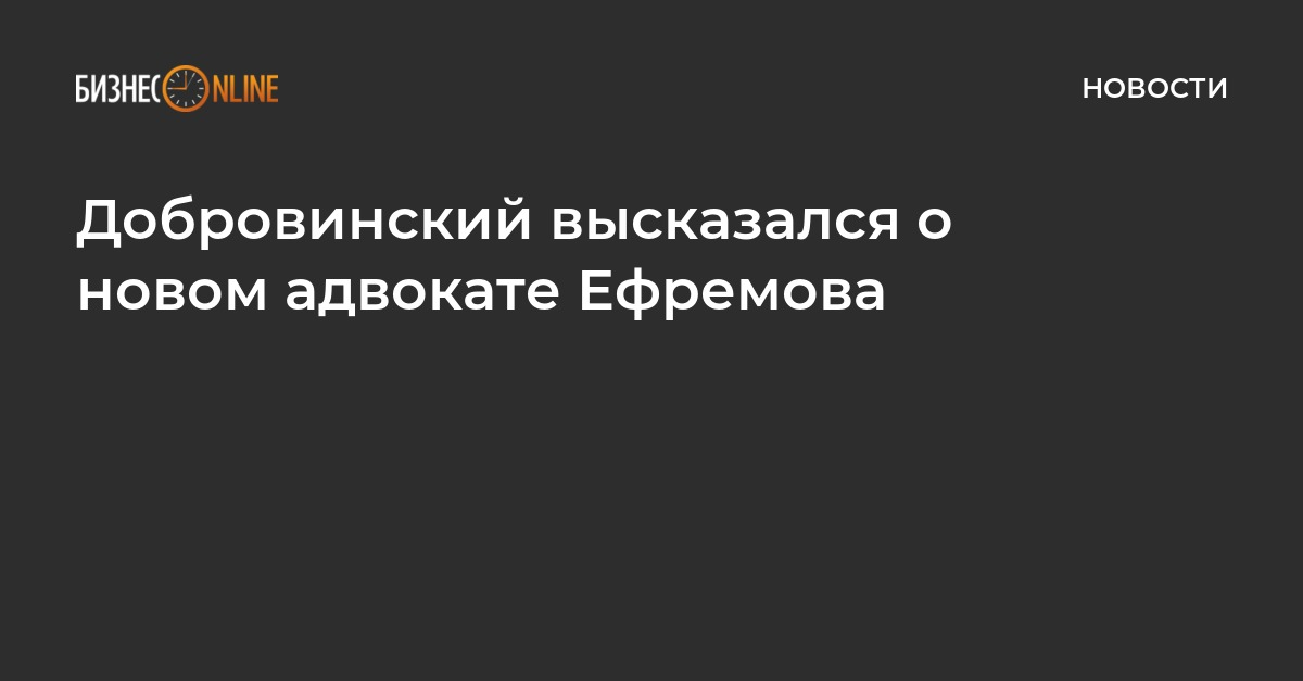 Добровинский высказался о новом адвокате Ефремова