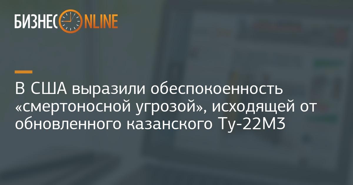 В США выразили обеспокоенность смертоносной угрозой, исходящей от обновленного казанского Ту-22М3