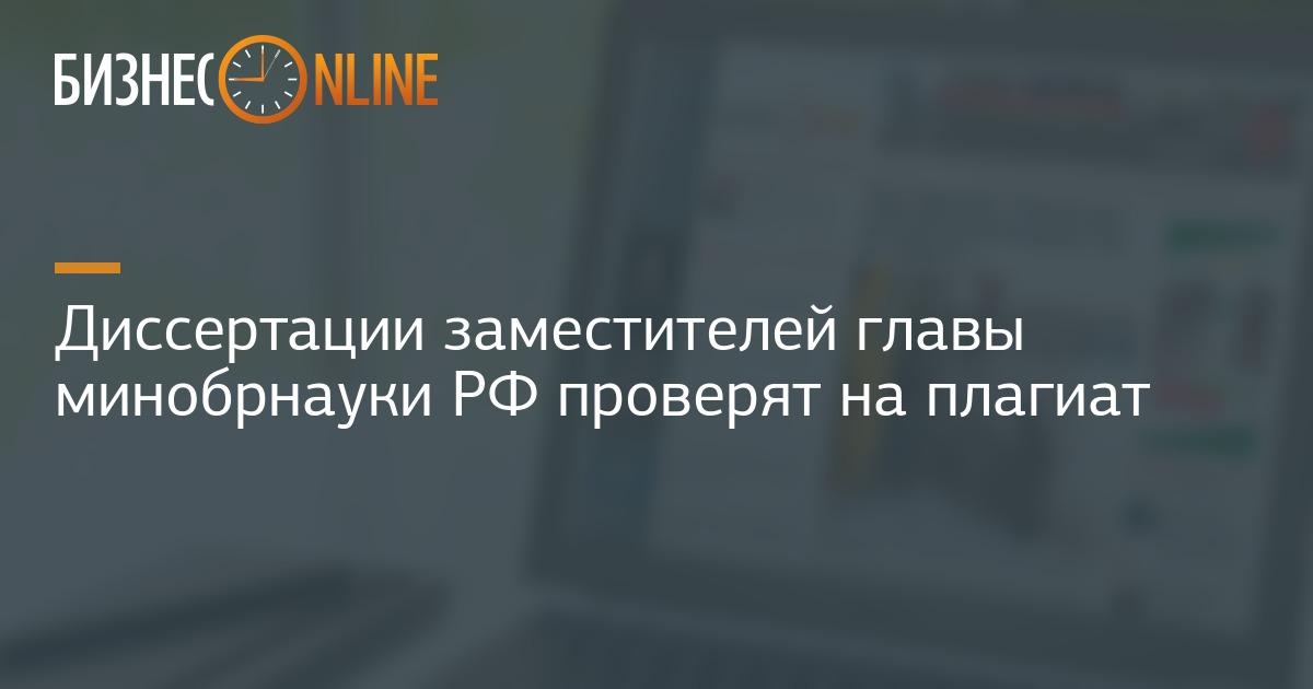 Диссертации заместителей главы минобрнауки РФ проверят на плагиат