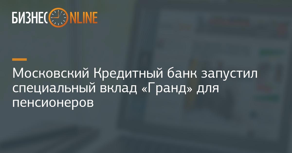 московский кредитный банк вклад гранд какие условия отп банк потребительский кредит