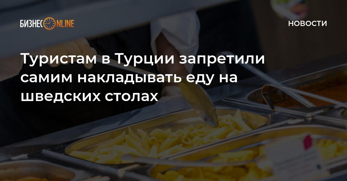 Туристам в Турции запретили самим накладывать еду на шведских столах