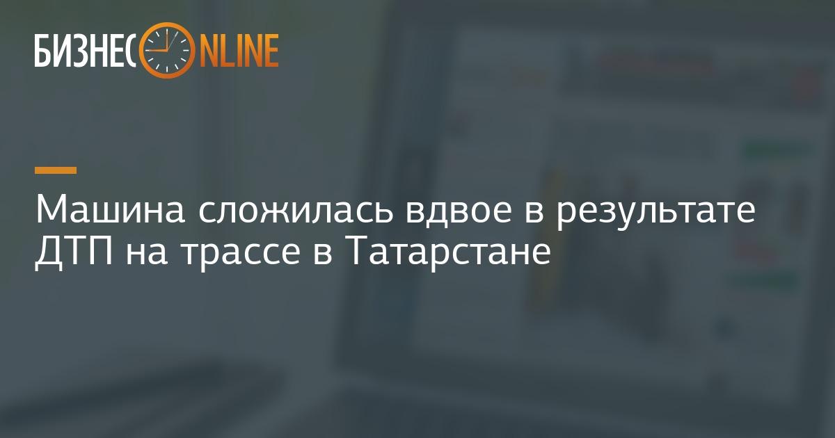 Машина сложилась вдвое в результате ДТП на трассе в Татарстане