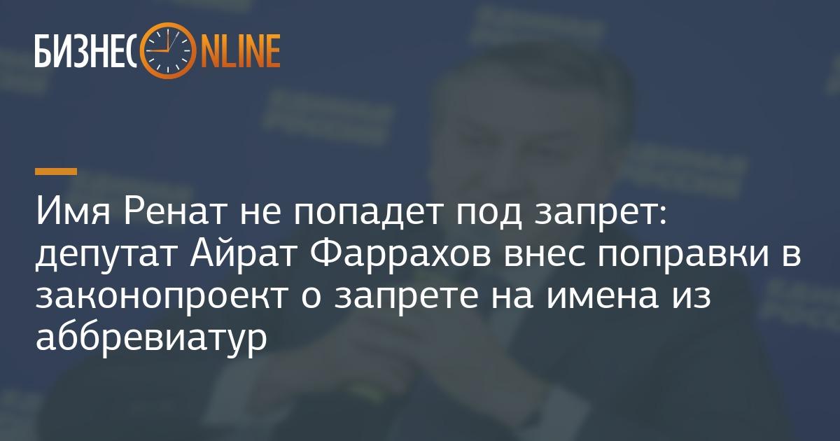 всего закон о запрете имен в россии следует надевать