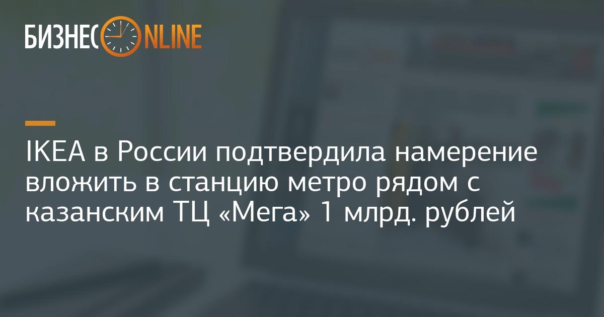 Ikea в россии подтвердила намерение вложить в станцию метро рядом с