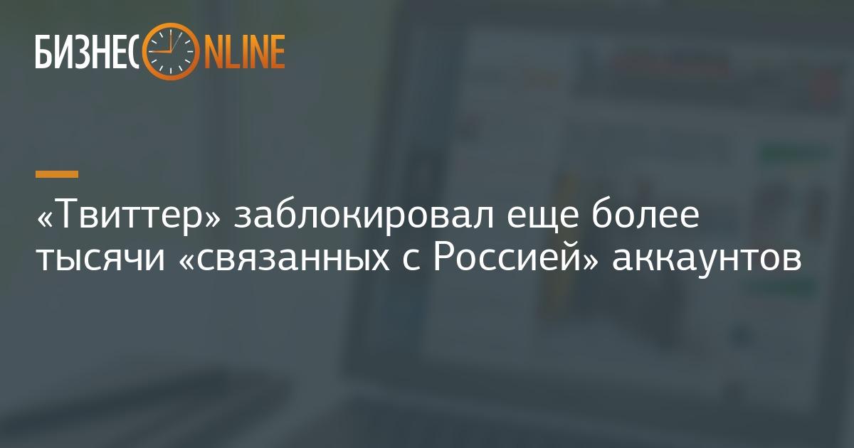f155c294e24 «Твиттер» заблокировал еще более тысячи «связанных с Россией» аккаунтов