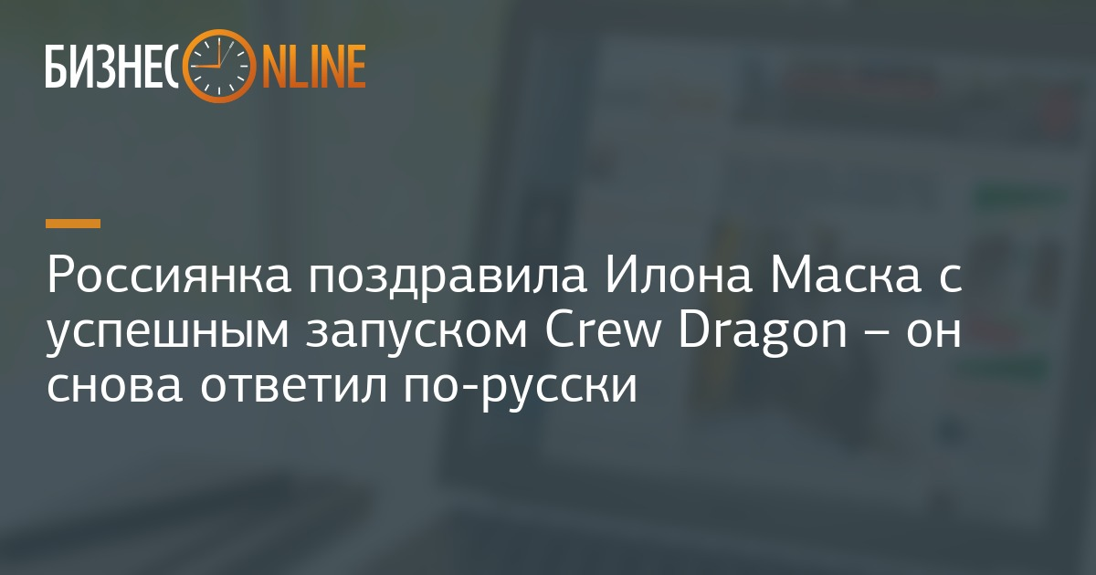 Россиянка поздравила Илона Маска с успешным запуском Crew Dragon – он снова ответил по-русски