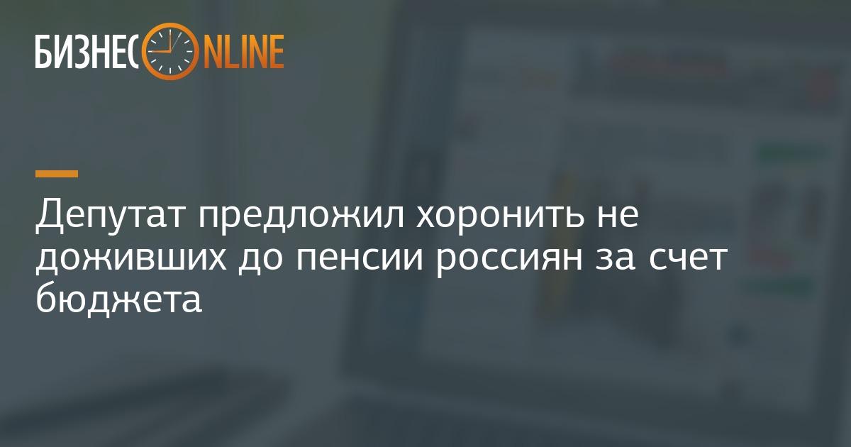 Депутат предложил хоронить не доживших до пенсии россиян за счет бюджета