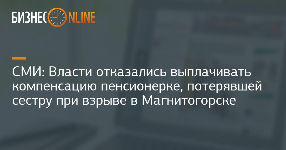 СМИ: Власти отказались выплачивать компенсацию пенсионерке, потерявшей сестру при взрыве в Магнитогорске