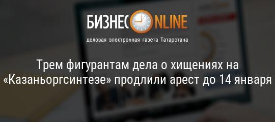 УФАС рассмотрит дело ООО Белое и пушистое против кафе из Челнов