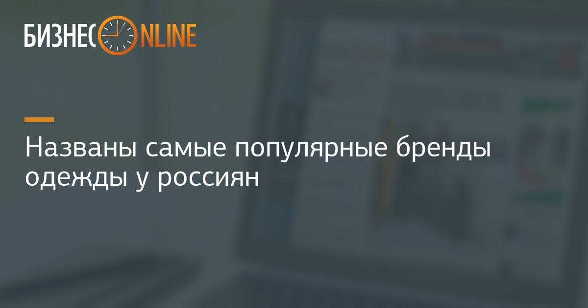 38d49739cd3 Названы самые популярные бренды одежды у россиян