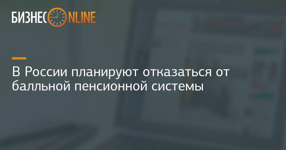 8f04aebe810 В России планируют отказаться от балльной пенсионной системы