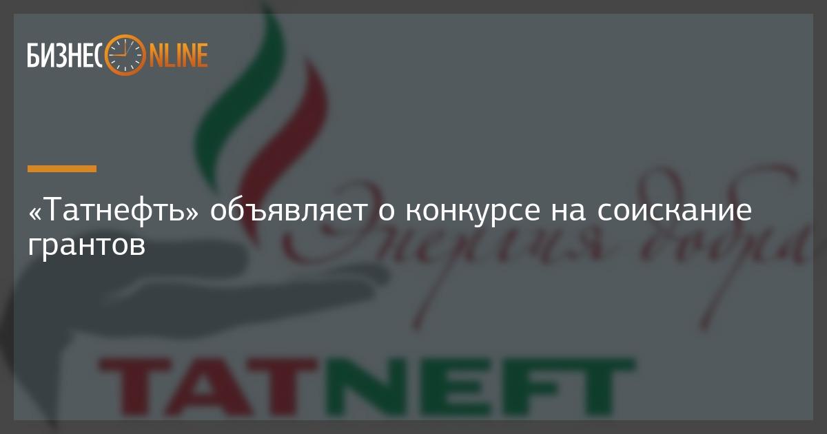 Татнефть конкурс на соискание грантов
