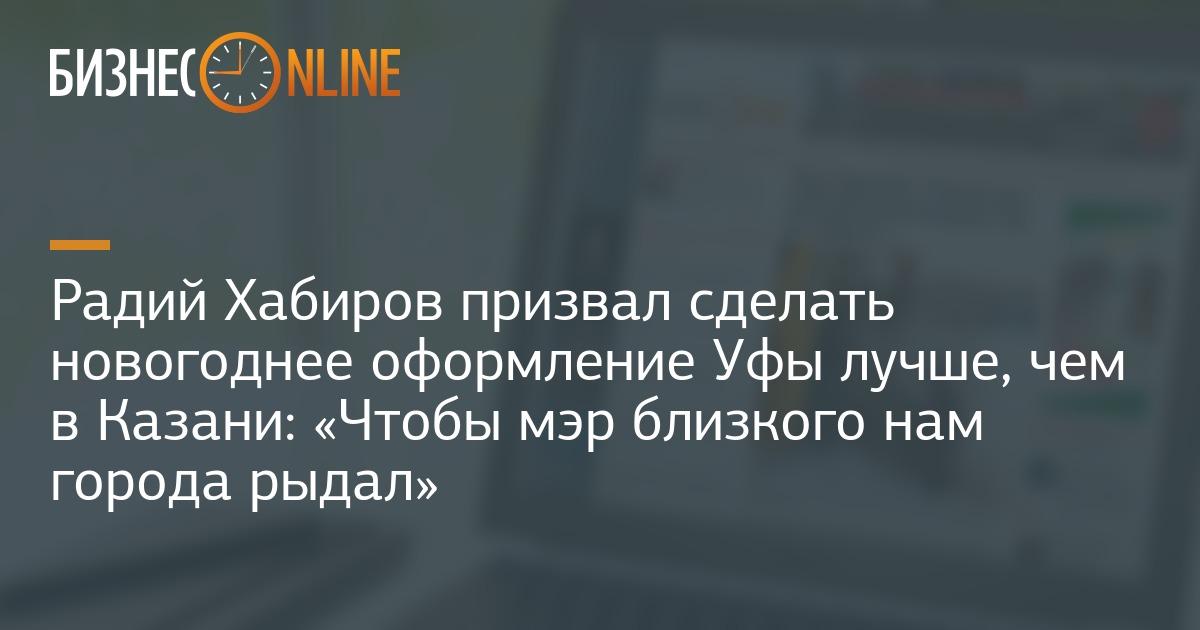 Радий Хабиров призвал сделать новогоднее оформление Уфы лучше, чем в Казани: Чтобы мэр близкого нам города рыдал
