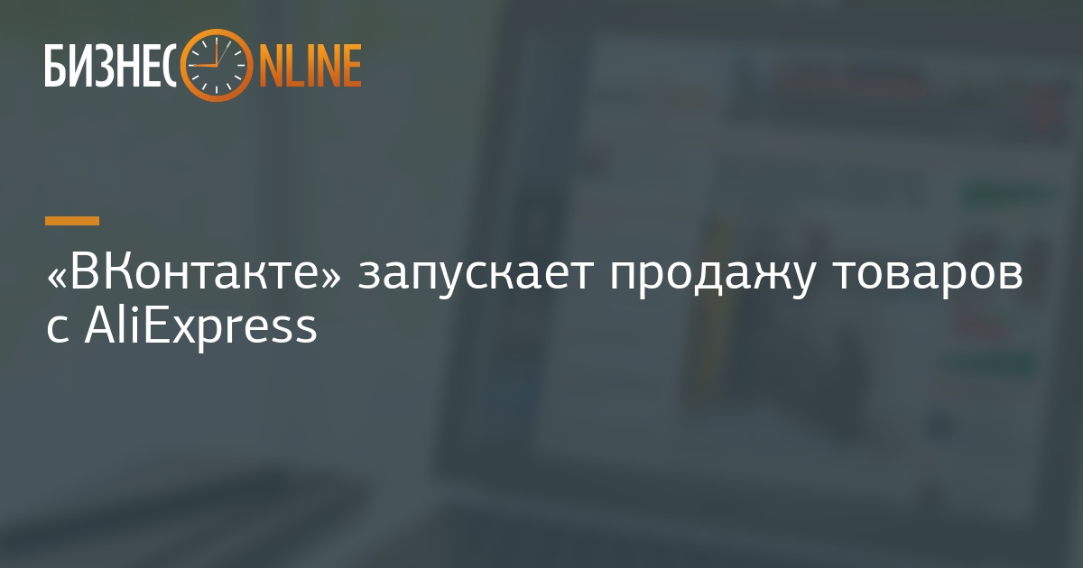 6a55017945f «ВКонтакте» запускает продажу товаров с AliExpress