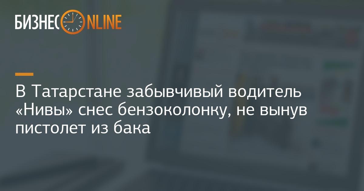 В Татарстане забывчивый водитель Нивы снес бензоколонку, не вынув пистолет из бака