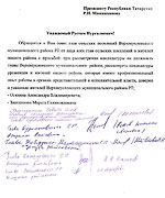 Письмо президенту РТ