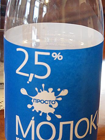 IMG_1277-Крупно-бутылка-с-надписью-Просто-молоко.jpg