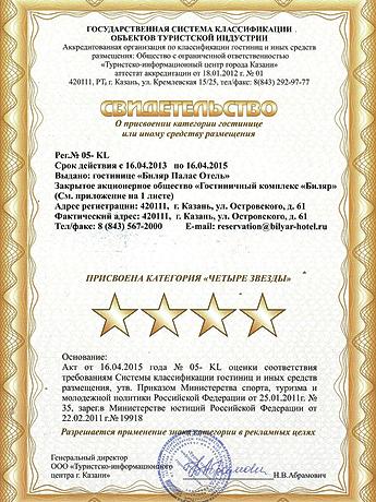 сертификат-4-звезды.jpg