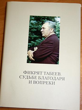 В 2013 году вышла книга о Фикряте Табееве.