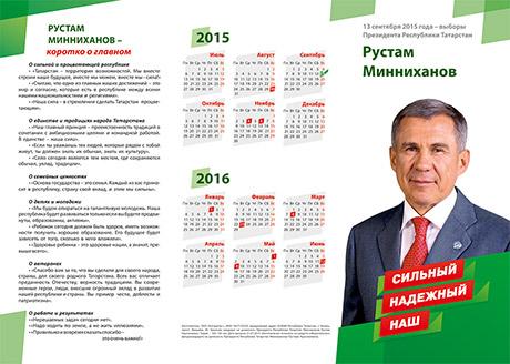 Буклет-Минниханов-РУС_END2-1.jpg