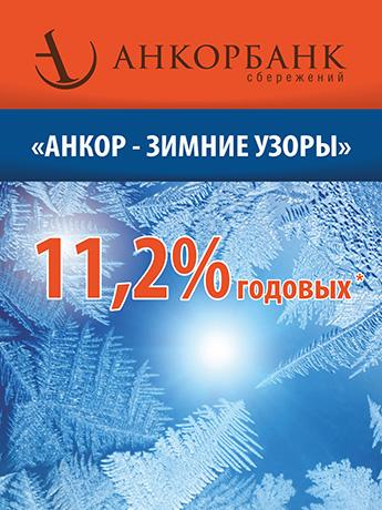 зимние+узоры-листовка-Казань-curves1.jpg
