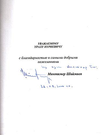 От-первого-президента-Минтимера-Шаймиева---Уралу-Закир