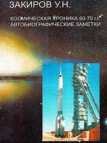 Книга-Урала-Закирова.jpg