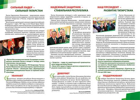 Буклет-Минниханов-РУС_END2-2.jpg