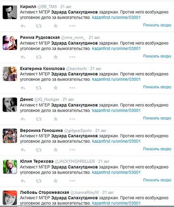 Салахутдинов-леша.jpg