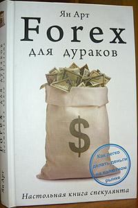 Forex для дураков.настольная книга спекулянта картинка форекса