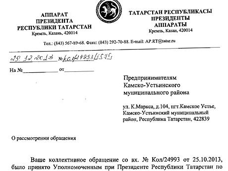 Ответ-Нагуманова-Т.Д.-на-обращение-76-ти.jpg