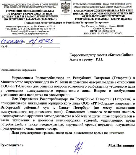 гарантийное письмо об устранении недостатков в строительстве образец - фото 7