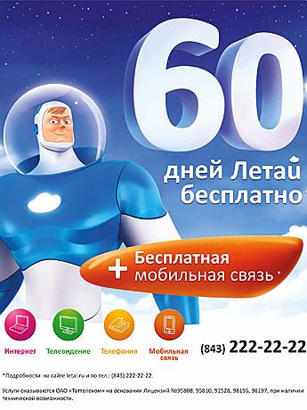 letai-60-kazan_агенты.jpg
