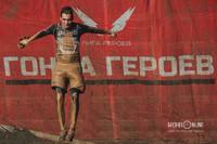 Август. Гонка героев. Сергей Елагин